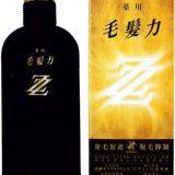 薬用毛髪力ZZ(ダブルジー)