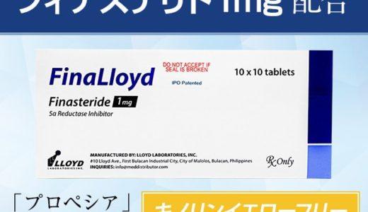 フィナロイド。プロペシア、フィンペシアと比べて、お得に利用できるジェネリック薬です