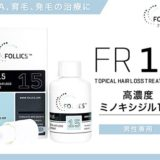 ミノキシジルが15%配合されたフォリックスFR15