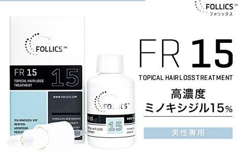 フォリックスFR15。高濃度ミノキシジル配合なのに、安く購入できるお得な商品
