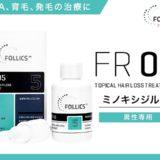 ミノキシジルが5%配合されたフォリックスFR05