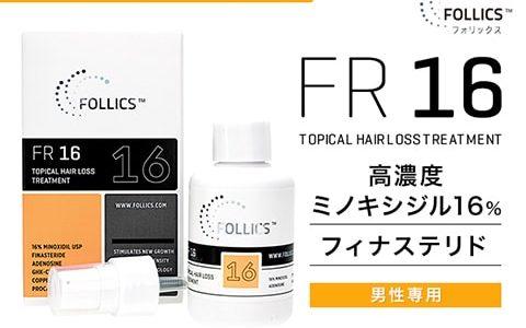 フォリックスFR16は髪がベタつくのが難点。気にならないならオススメです