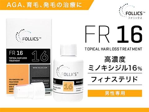 ミノキシジル16%のフォリックスFR16