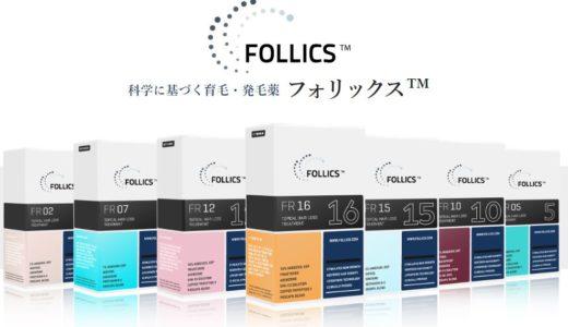 フォリックス全商品のレビューと効果。あなたにオススメするフォリックスを紹介します